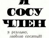 ya-obozhayu-sosat-chleni-krasivie-devushki